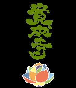 覚成寺ロゴ